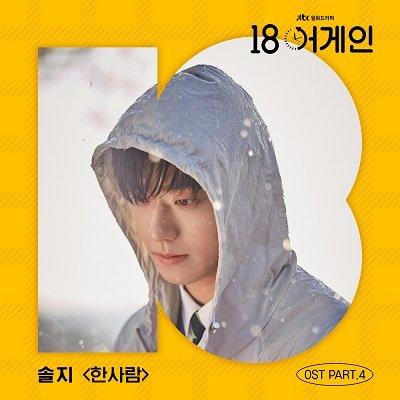 Solji 18 Again OST Part 4 Cover