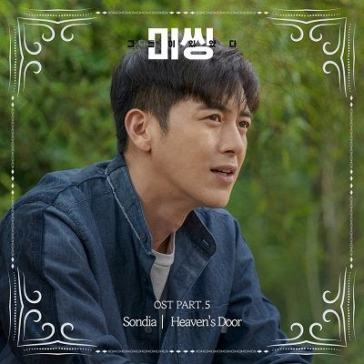 Sondia Missing The Other Side OST Part 5 Cover