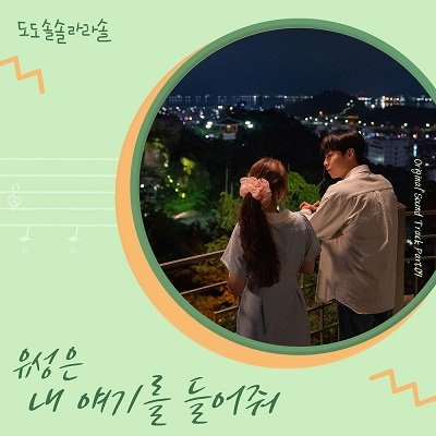 U Sung Eun Do Do Sol Sol La La Sol OST Part 7 Cover
