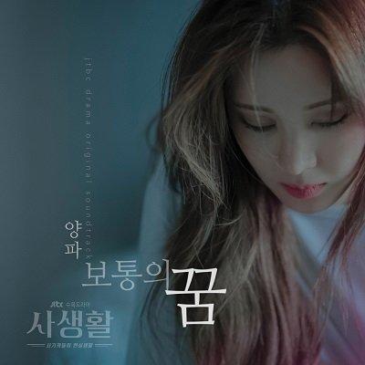 Yangpa Private Lives OST Part 2 Cover