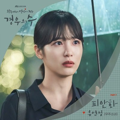 YEONJUNG More Than Friends OST Part 7 Cover