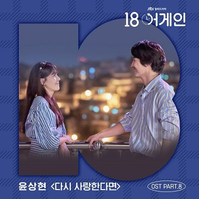 Yoon Sang Hyun 18 Again OST Part 8 Cover