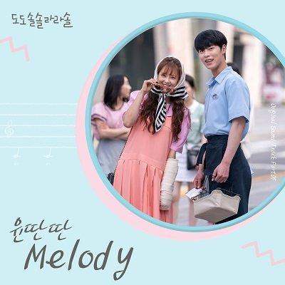Yun Ddan Ddan Do Do Sol Sol La La Sol OST Part 5 Cover