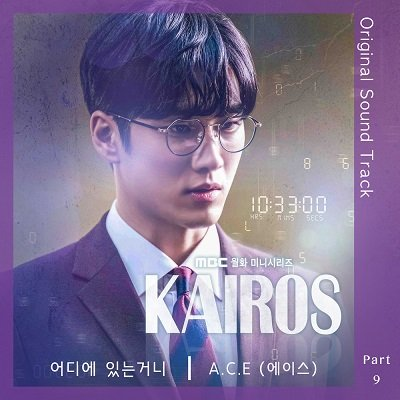 ACE KAIROS OST Part 9 Cover