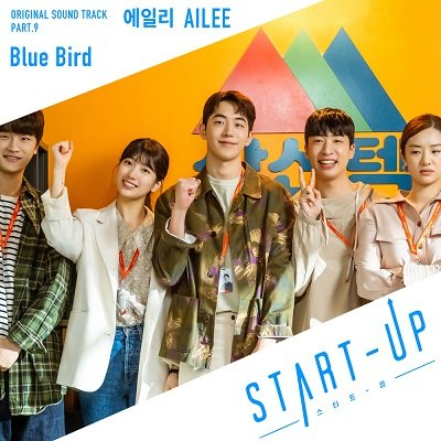 AILEE START-UP OST Part 9 Cover