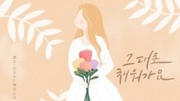 BADA Homemade Love Story OST Part 8 Cover