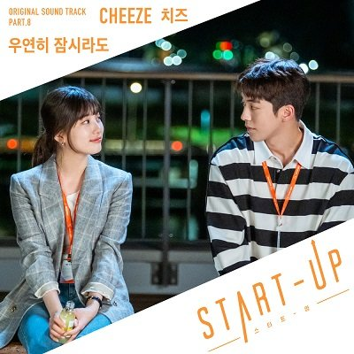 CHEEZE START-UP OST Part 8 Cover