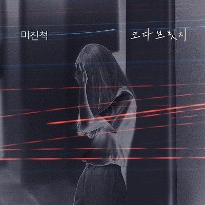 Coda Bridge No Matter What OST Part 8 Cover