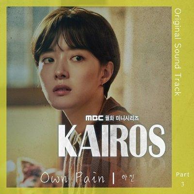 HAJIN KAIROS OST Part 3 Cover