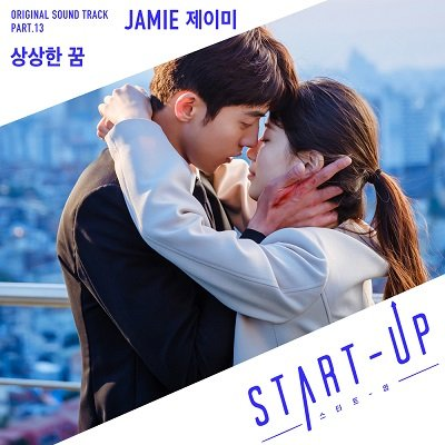 JAMIE START-UP OST Part 13 Cover