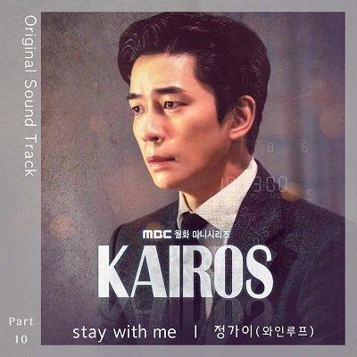 Jeong Ga Yi KAIROS OST Part 10 Cover