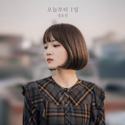 Jeong Yu Jin The Day After Cover