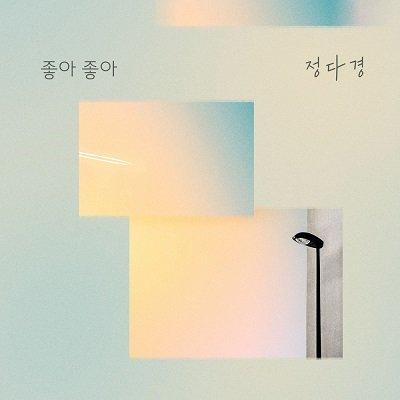 Jung Da Kyung No Matter What OST Part 4 Cover
