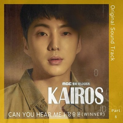Kang Seung yoon KAIROS OST Part Part 8 Cover