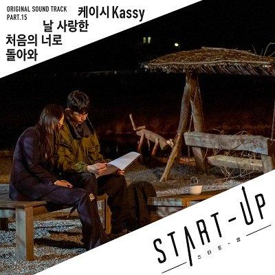 Kassy START-UP OST Part 15 Cover