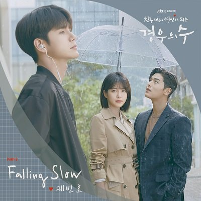 Kevin Oh More Than Friends OST Part 8 Cover
