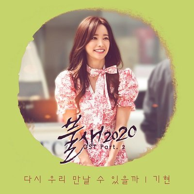 Kihyun Phoenix 2020 OST Part 2 Cover