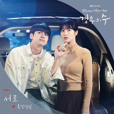 OKDAL More Than Friends OST Part 9 Cover