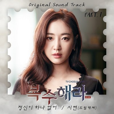 Siyeon Take Revenge OST Part 1 Cover