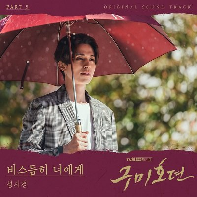Sung Si Kyung Tale of the Nine Tailed OST Part 5 Cover