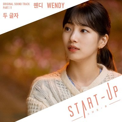 WENDY START-UP OST Part 11 Cover