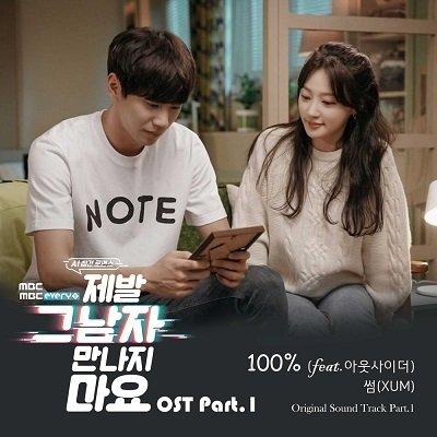 XUM Please dont meet him OST Part 1 Cover