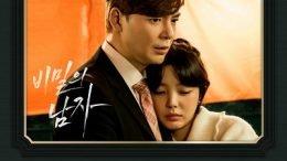 Ban Gwang Ok A Man in a Veil OST Part 3 Cover
