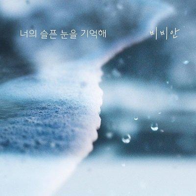 BBAHN No Matter What OST Part 12 Cover
