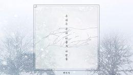 Byun Min Seok Our love Cover
