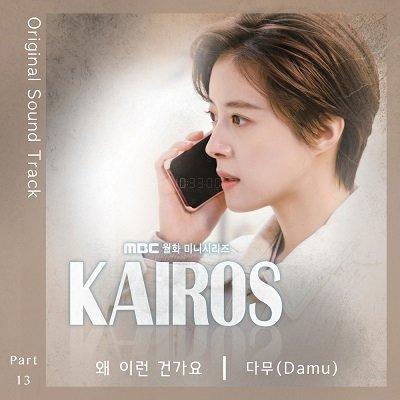 Damu KAIROS OST Part 13 Cover