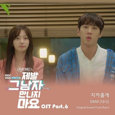 DANI Please dont meet him OST Part 6 Cover