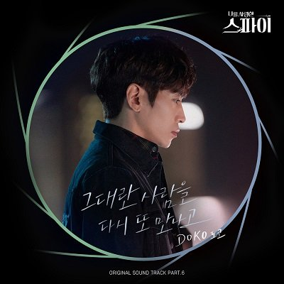 DOKO The Spies Who Loved Me OST Part 6 Cover