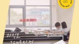 FIL Love Revolution OST Part 4 Cover