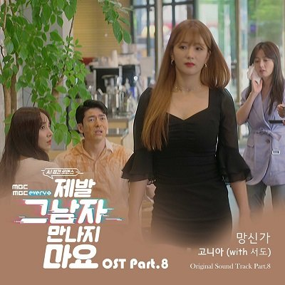Gonia Please dont meet him OST Part 8 Cover
