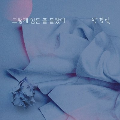 Han kyung il No Matter What OST Part 15 Cover