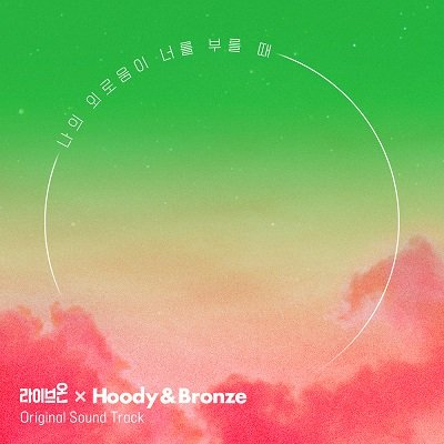 Hoody & Bronze When my loneliness calls you Cover