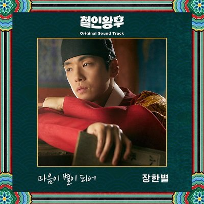 Jang Han Byul Mr Queen OST Part 2 Cover