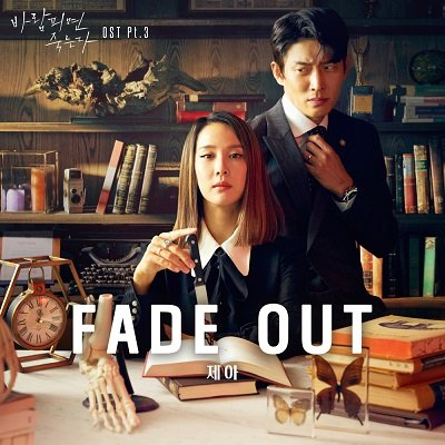 JeA Cheat On Me OST Part 3 Cover