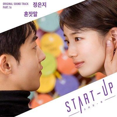 Jung Eun-ji START-UP OST Part 16 Cover