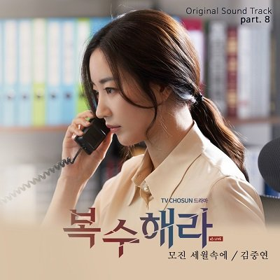 Kim Jungyeon Take Revenge OST Part 8 Cover