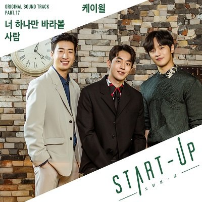 Kwil START-UP OST Part 17 Cover