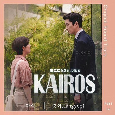 Langyee KAIROS OST Part 16 Cover