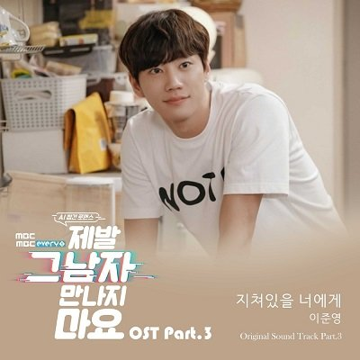 Lee Junyoung Please dont meet him OST Part 3 Cover
