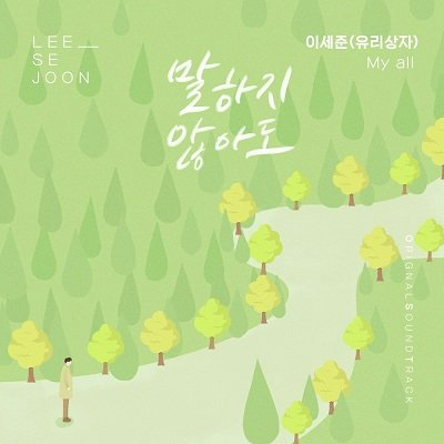 Lee Sejoon Homemade Love Story OST Part 10 Cover