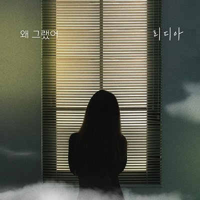 Lydia No Matter What OST Part 10 Cover