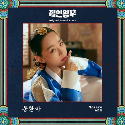 Norazo Mr Queen OST Part 1 Cover