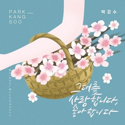 Park Kang Soo Homemade Love Story OST Part 11 Cover