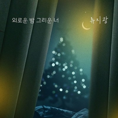 Ryu Ji Kwang No Matter What OST Part 16 Cover