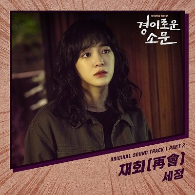 SEJEONG The Uncanny Counter OST Part 2 Cover