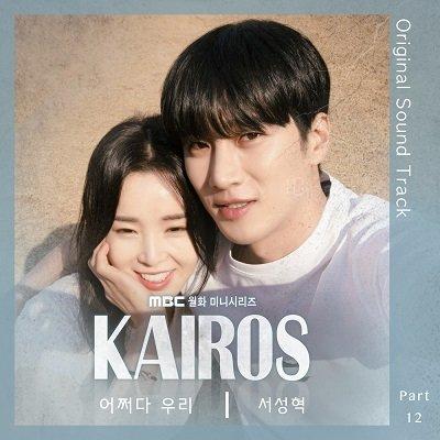 Seo Sunghyuk KAIROS OST Part 12 Cover
